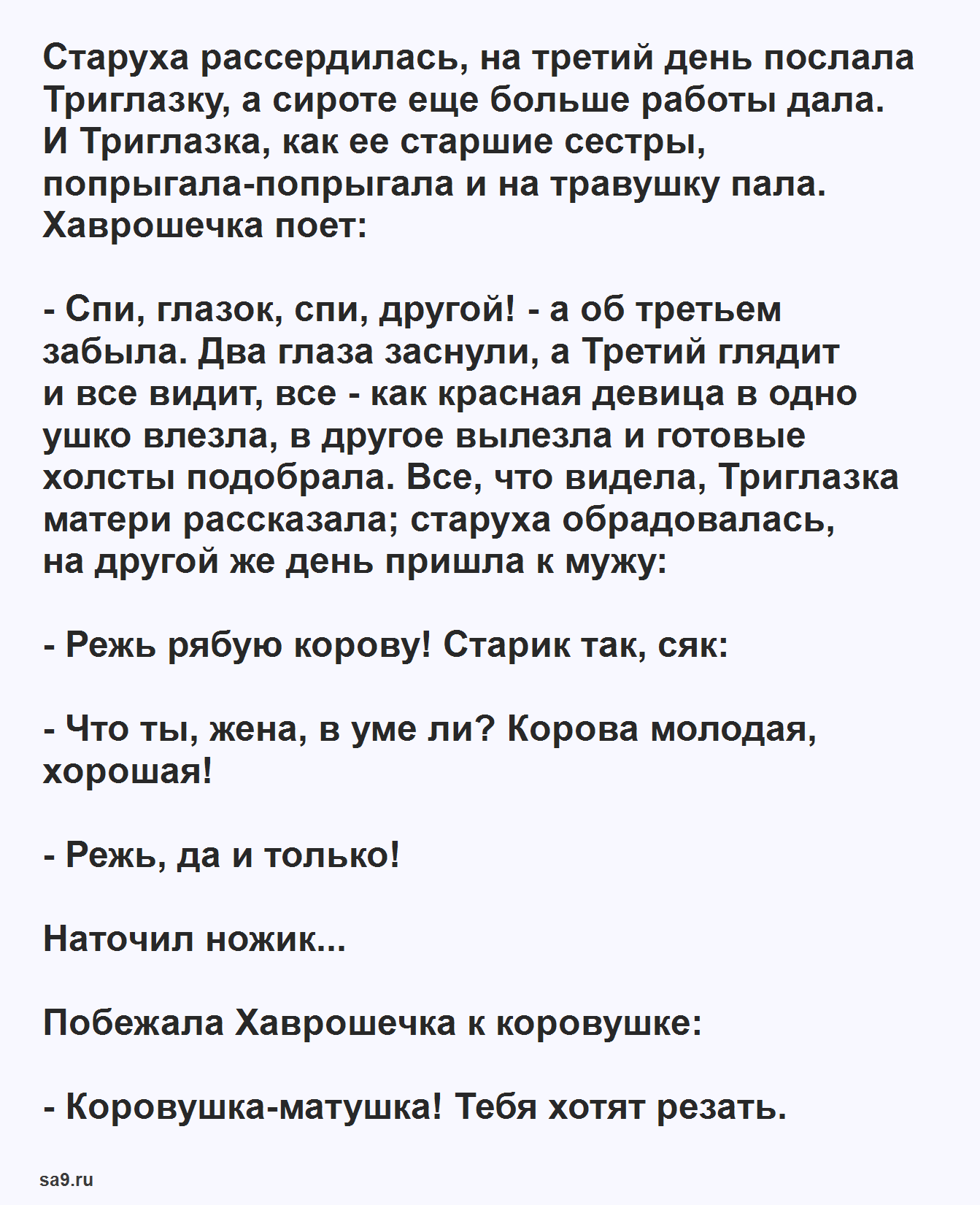 Читать русскую народную сказку Крошечка-Хаврошечка для детей