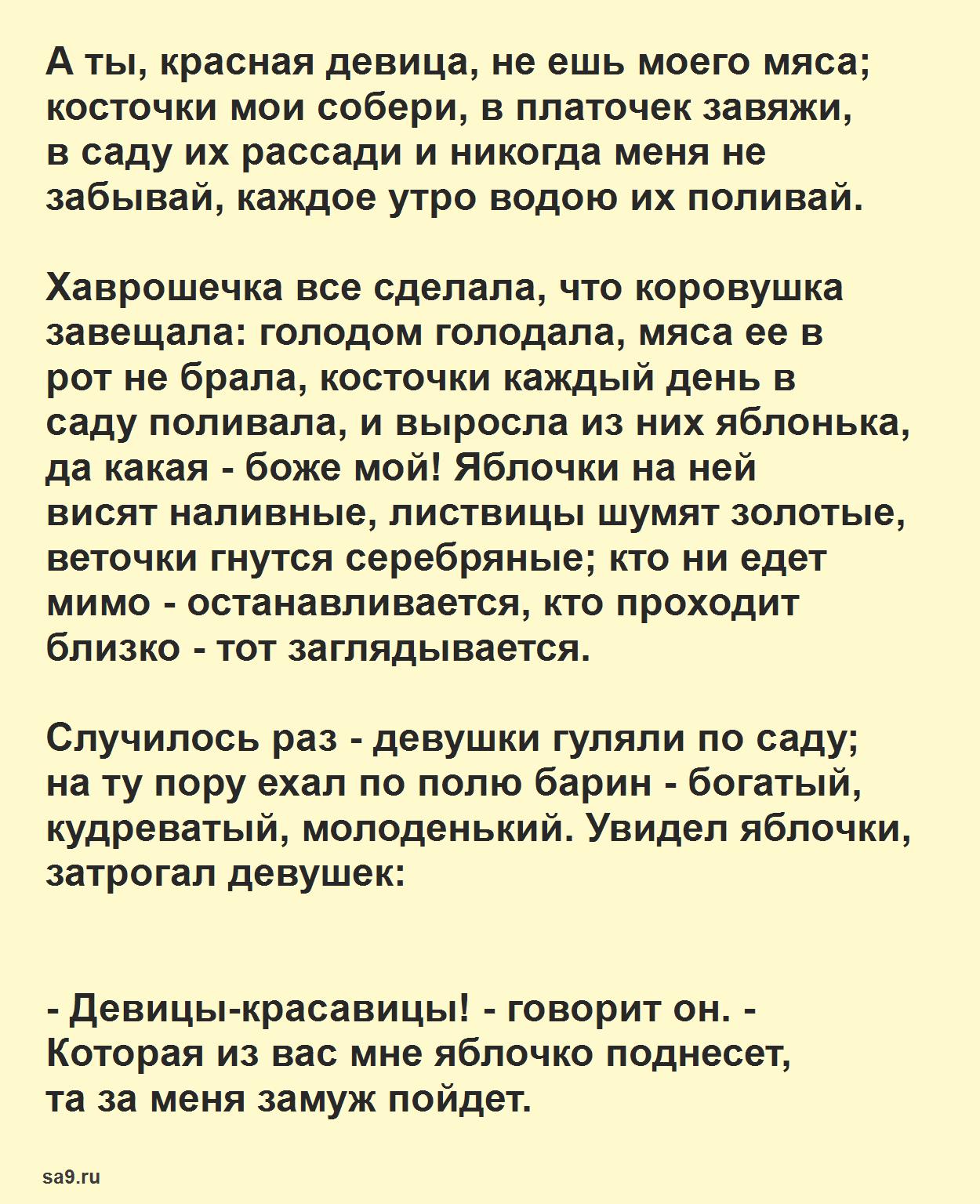 Крошечка-Хаврошечка - русская народная сказка, читать полностью