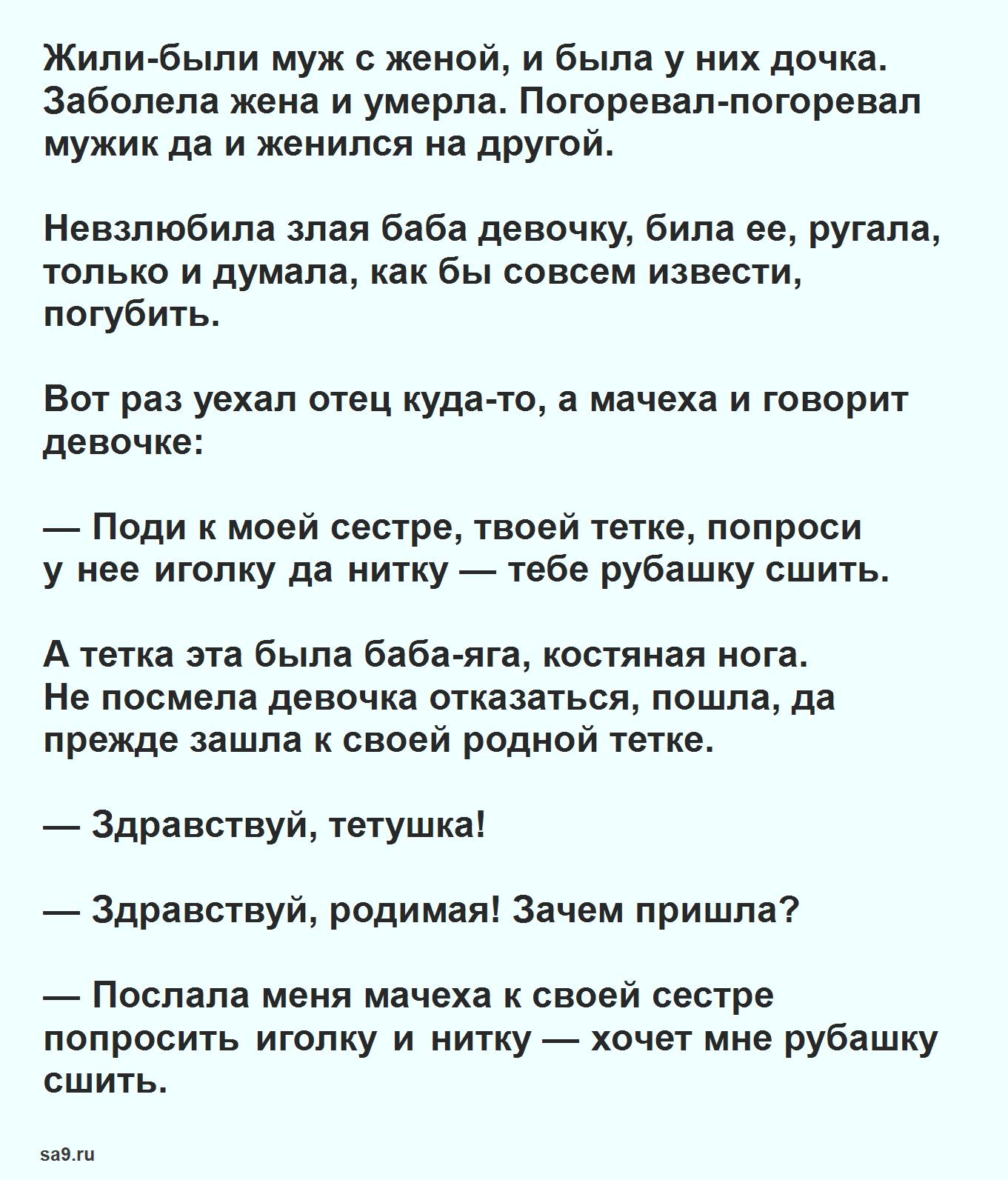 Баба-яга - русская народная сказка