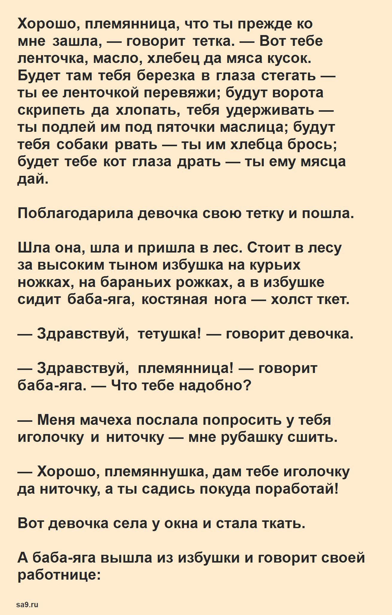 Русская народная сказка для детей – Баба-яга