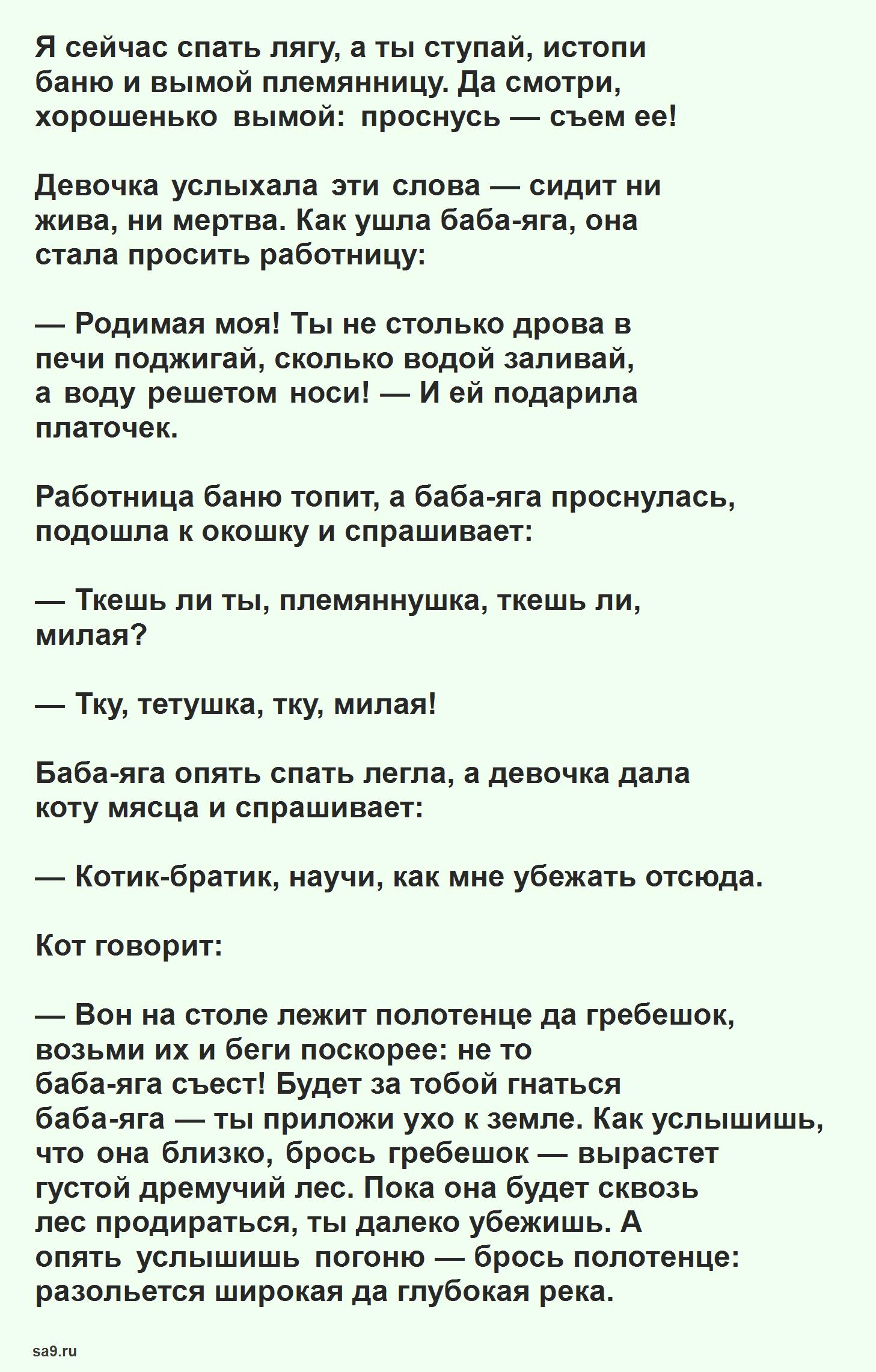 Русская народная сказка - Баба-яга, читать онлайн бесплатно