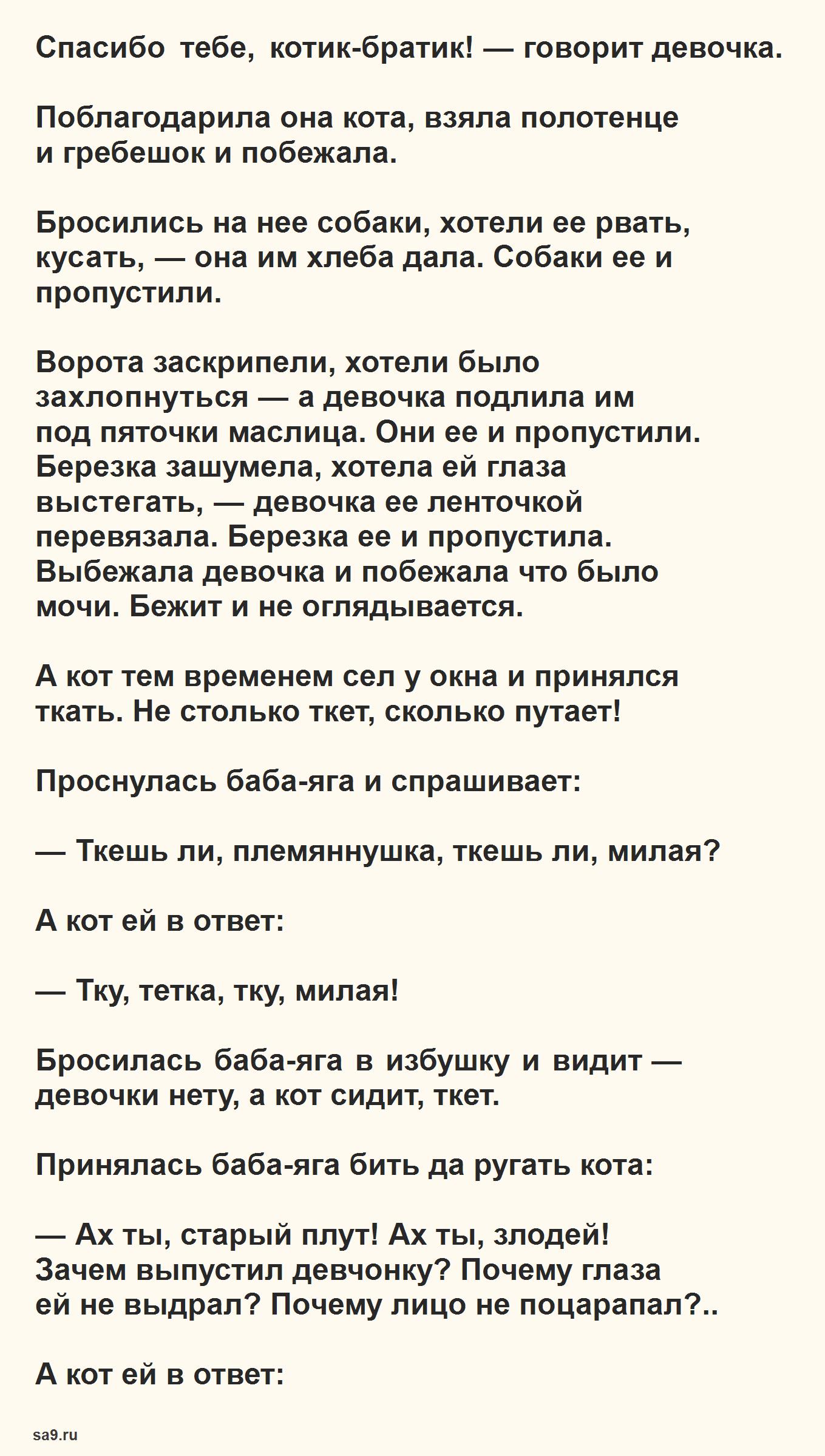 Читать русскую народную сказку - Баба-яга, для детей