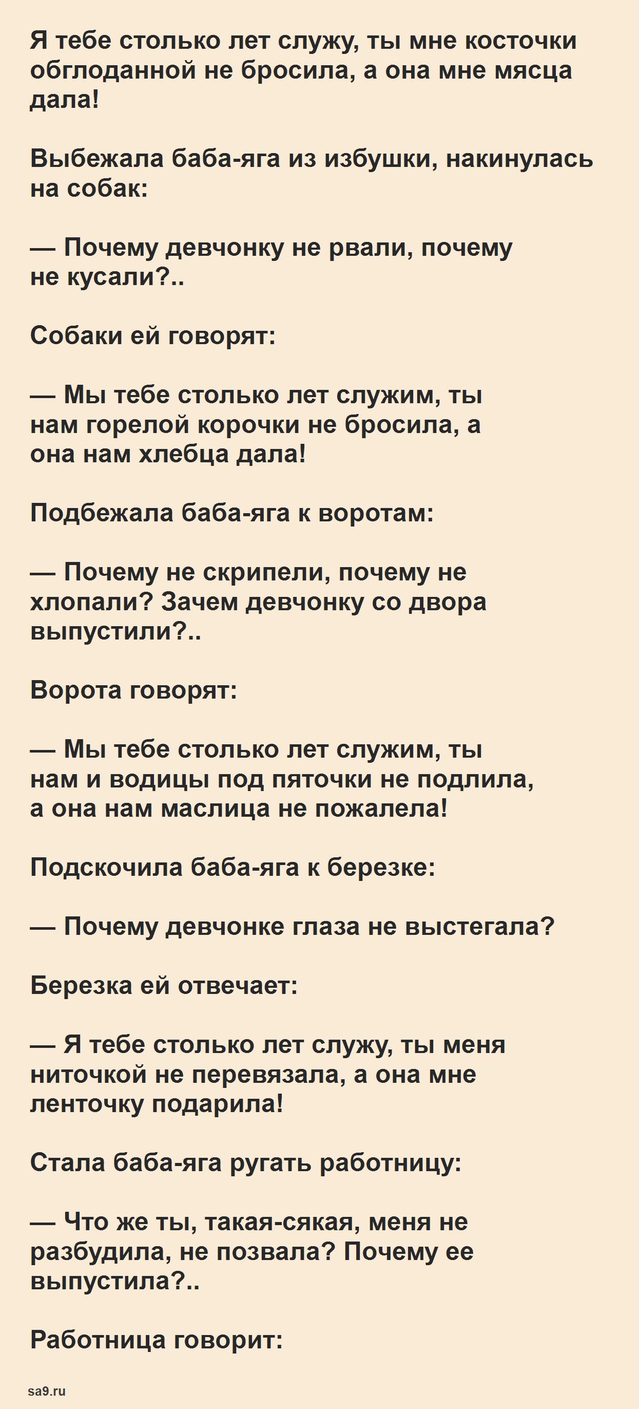 Баба-яга - русская народная сказка, читать полностью