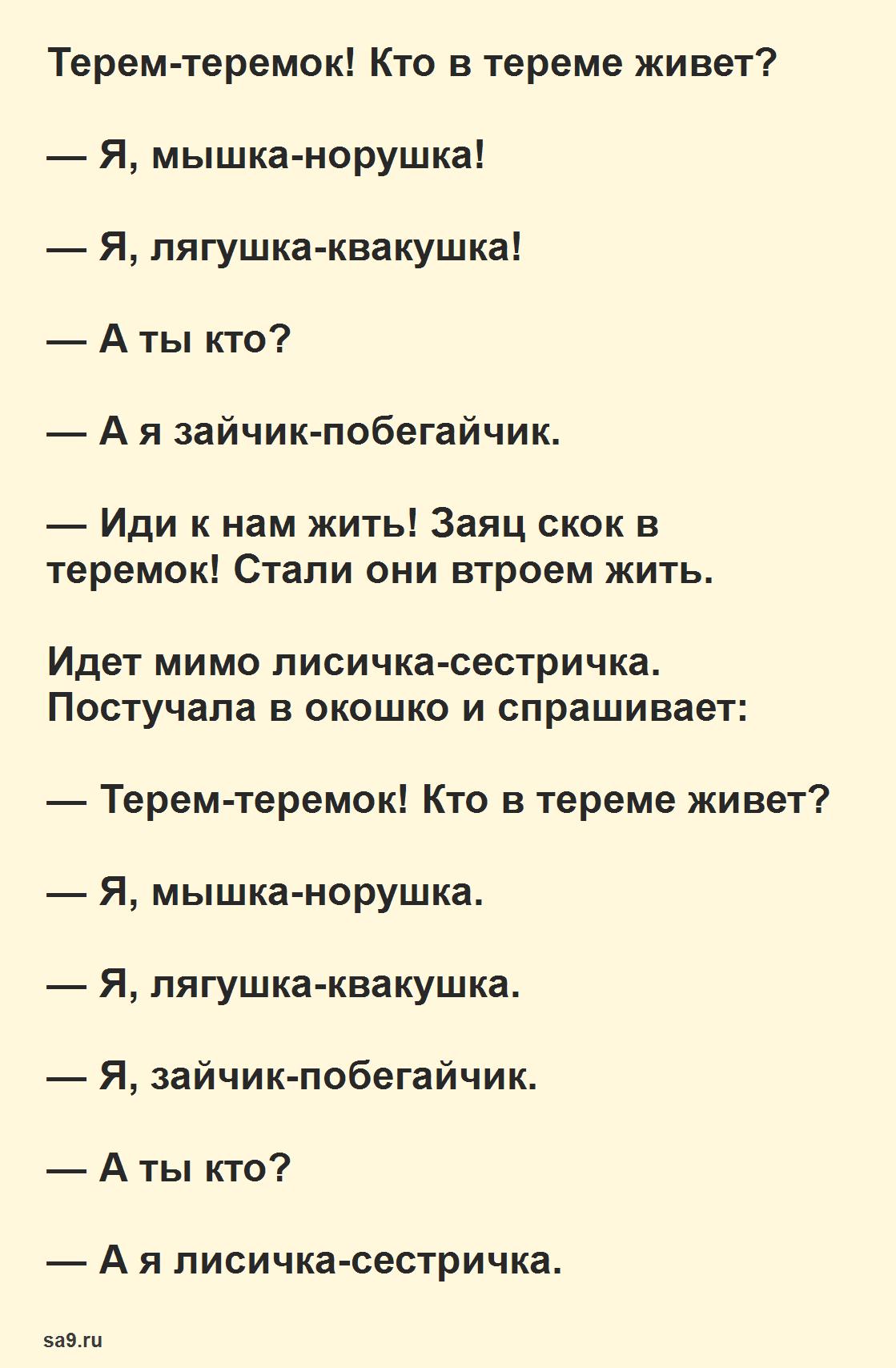 Русская народная сказка для детей – Теремок