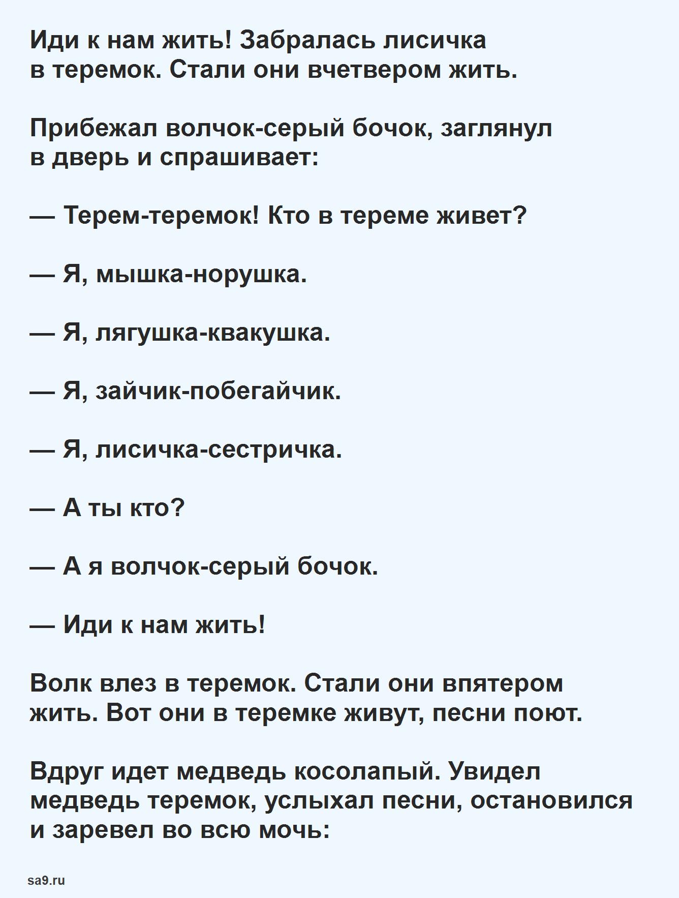 Русская народная сказка - Теремок, читать онлайн бесплатно