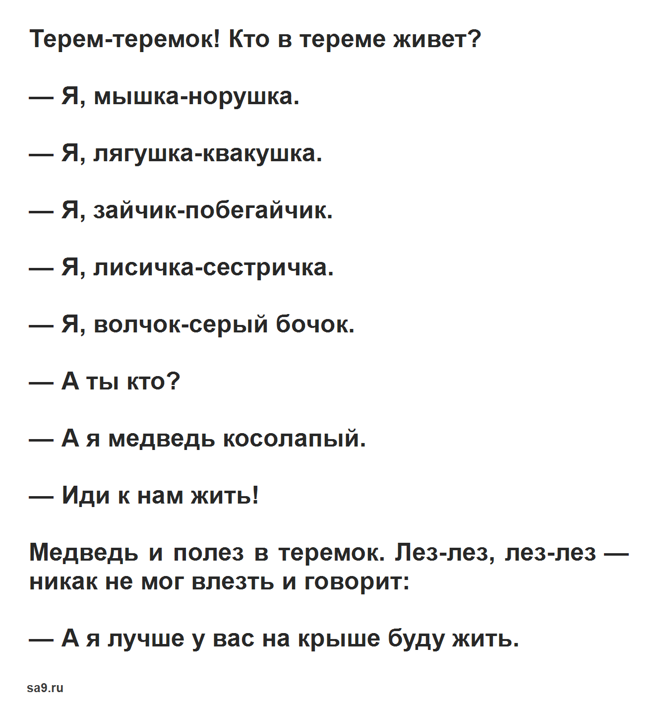 Читать русскую народную сказку - Теремок, для детей