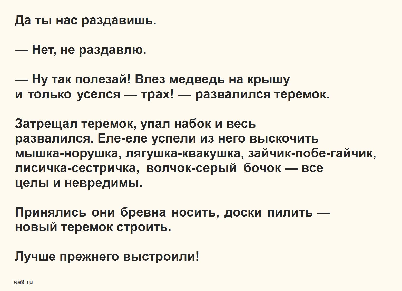 Теремок - русская народная сказка, читать полностью