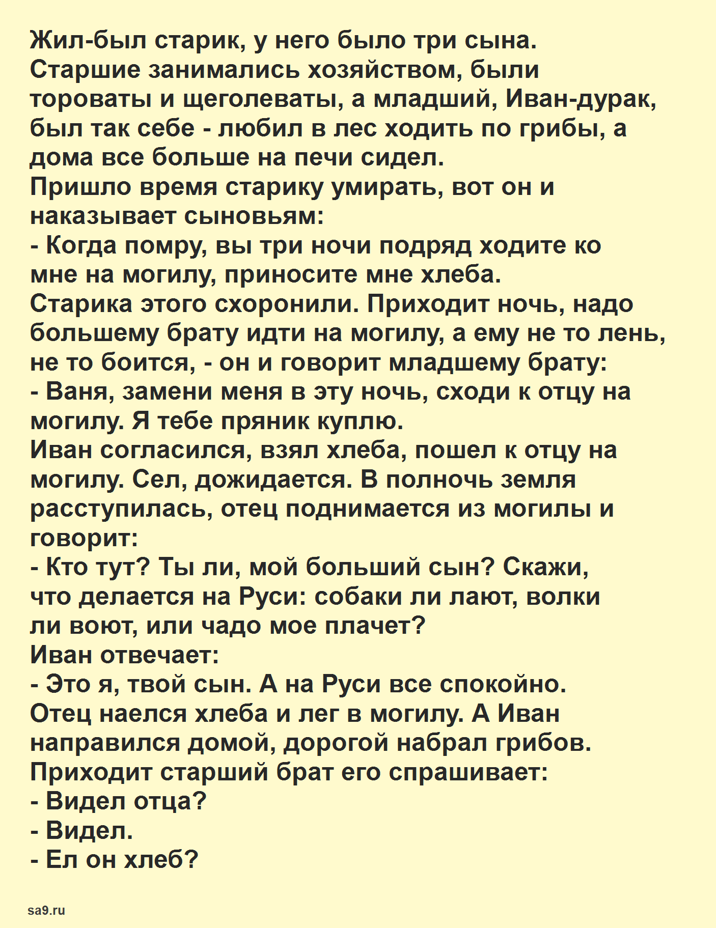 Сивка-Бурка - русская народная сказка