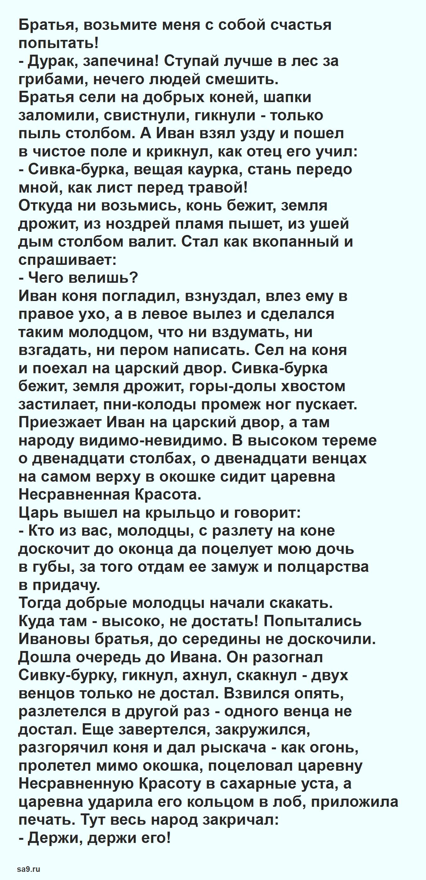 Читать русскую народную сказку - Сивка-Бурка, для детей