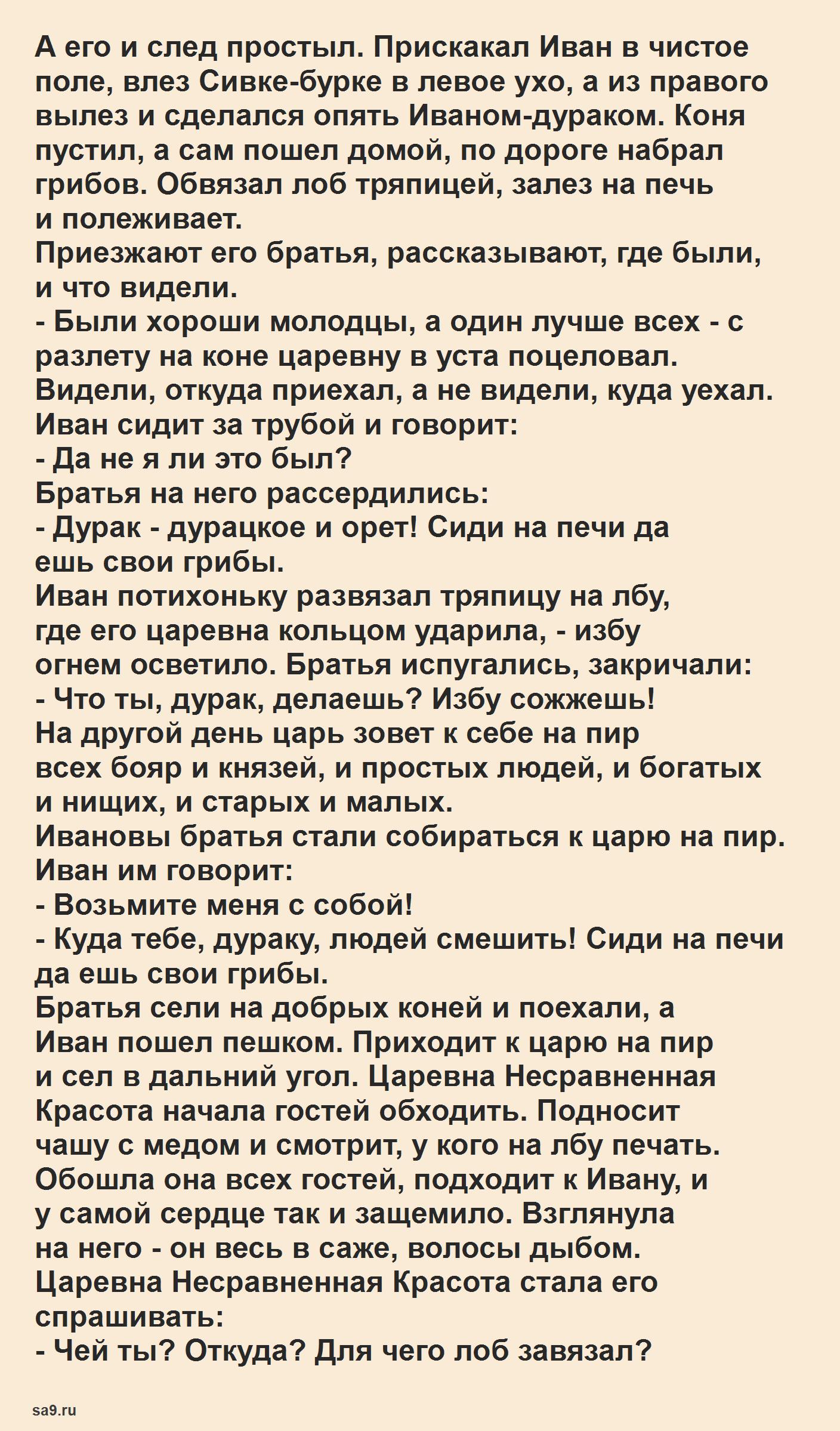 Сивка-Бурка - русская народная сказка, читать полностью