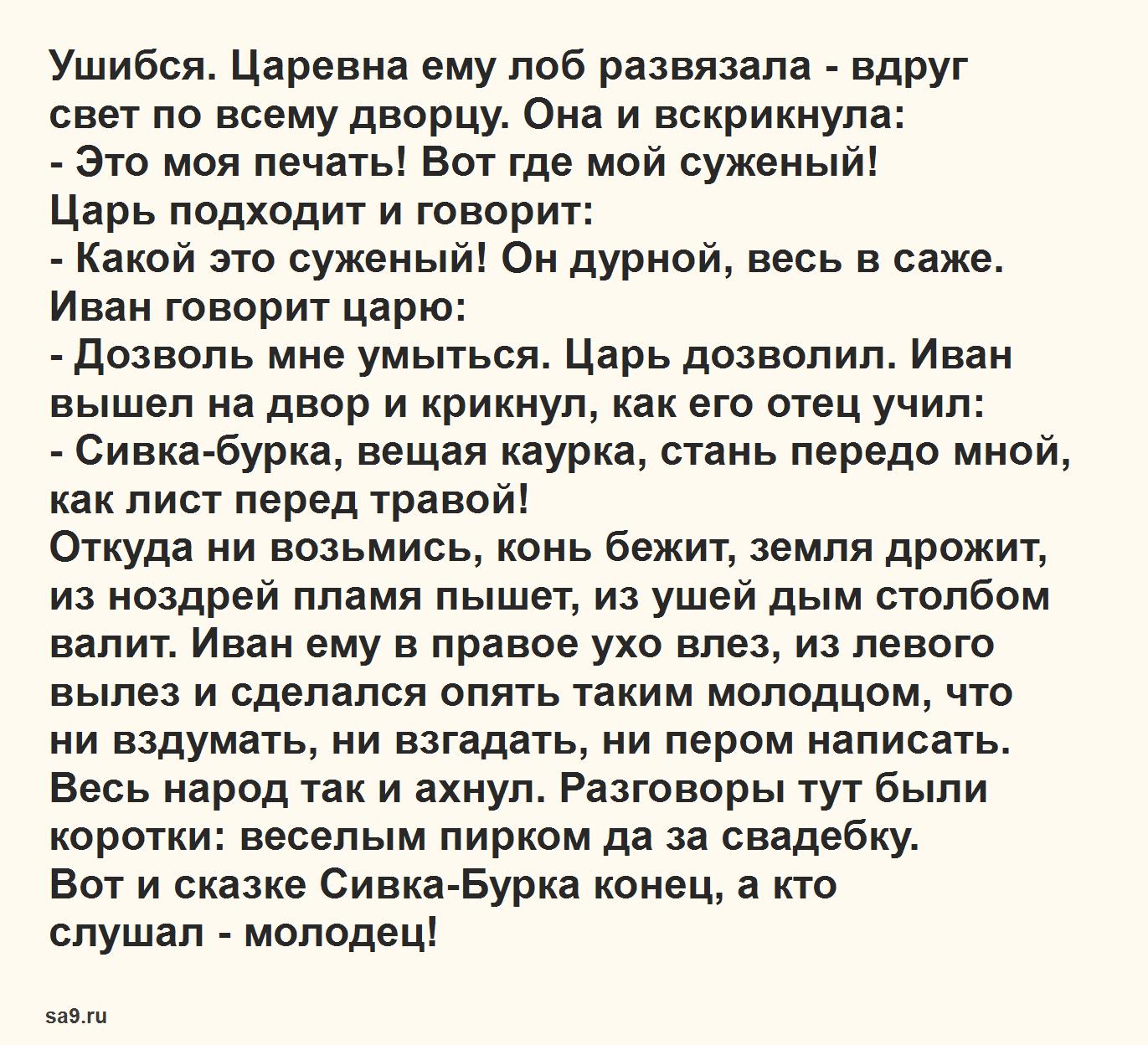 Русская народная сказка - Сивка-Бурка, читать онлайн бесплатно