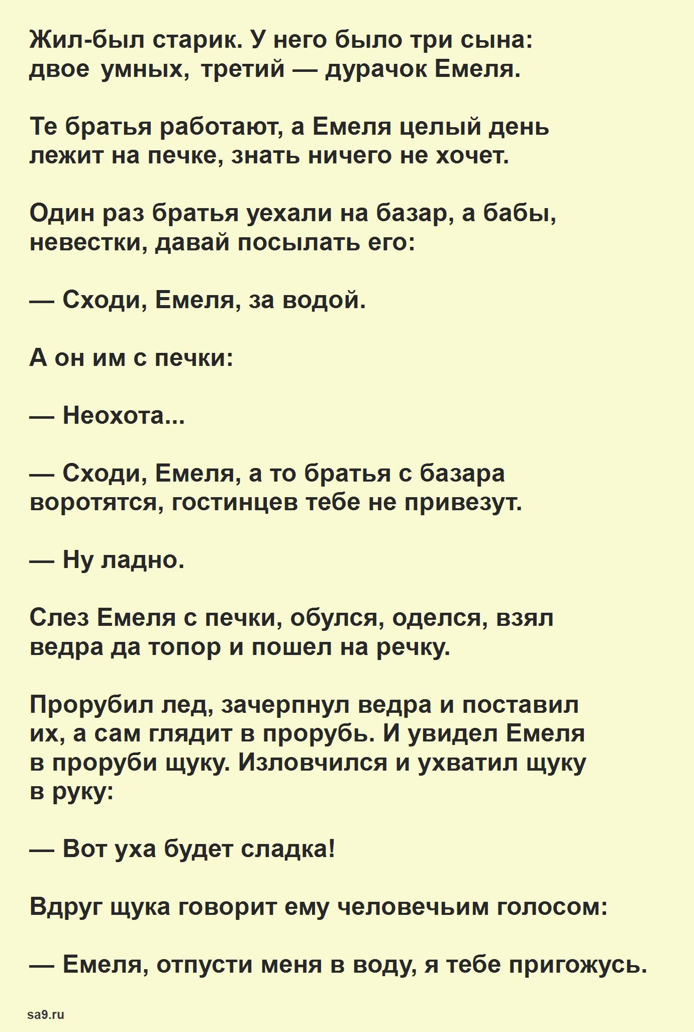 По щучьему велению - русская народная сказка