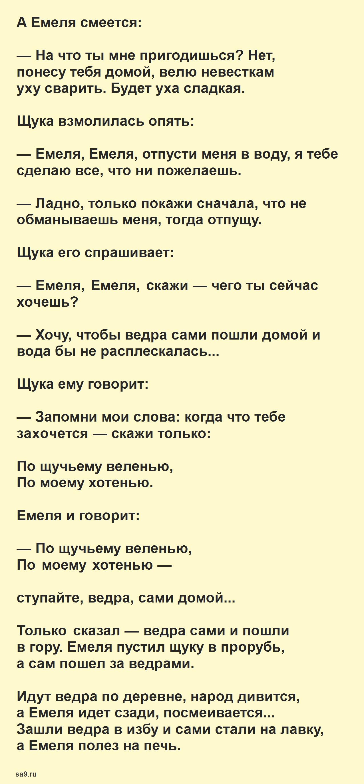 Русская народная сказка для детей – По щучьему велению