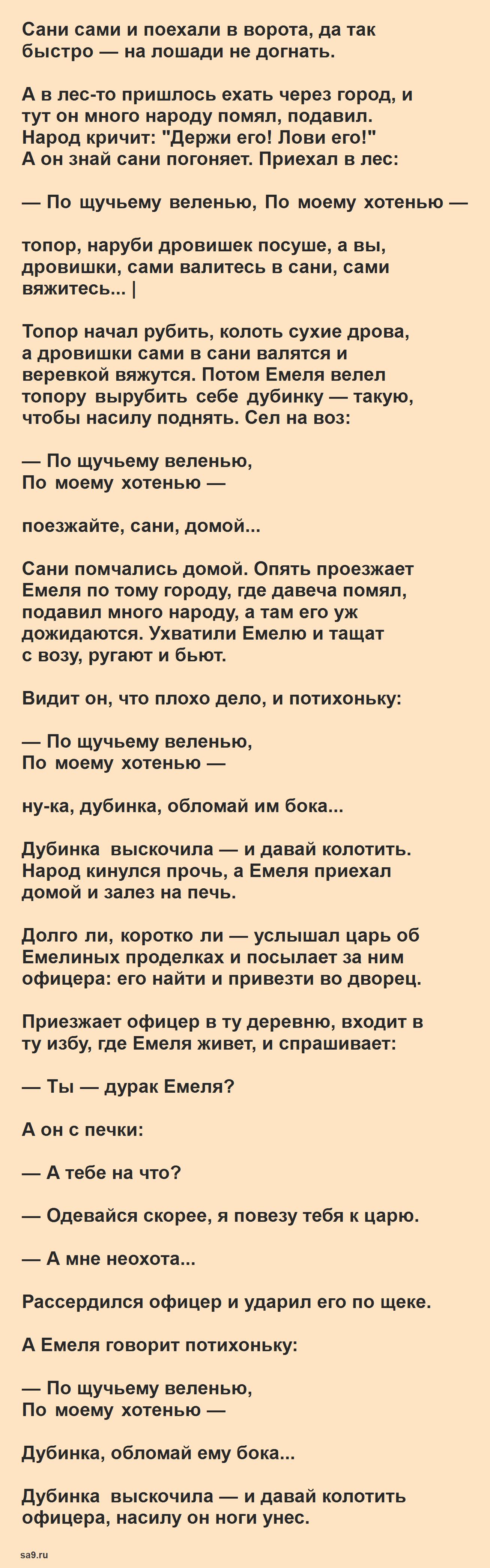 Читать русскую народную сказку - По щучьему велению, для детей