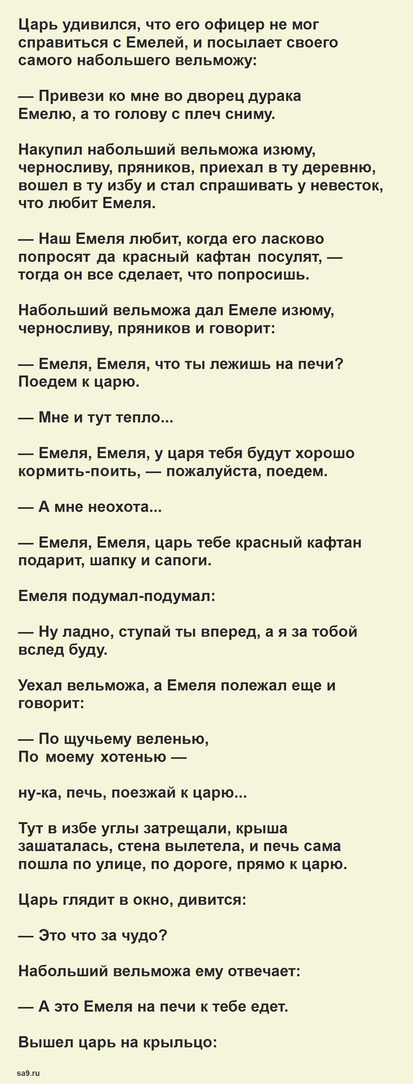 По щучьему велению - русская народная сказка, читать полностью
