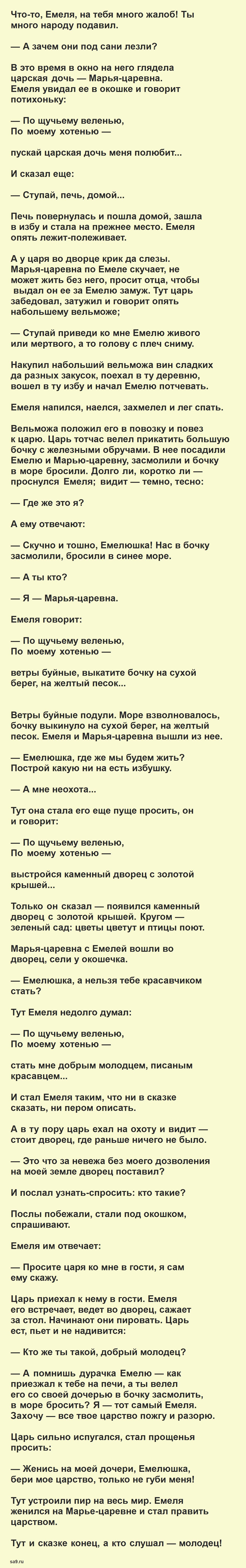 Русская народная сказка - По щучьему велению, читать онлайн бесплатно