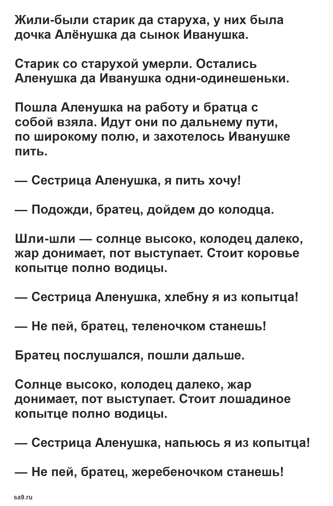 Сестрица Аленушка и братец Иванушка - русская народная сказка