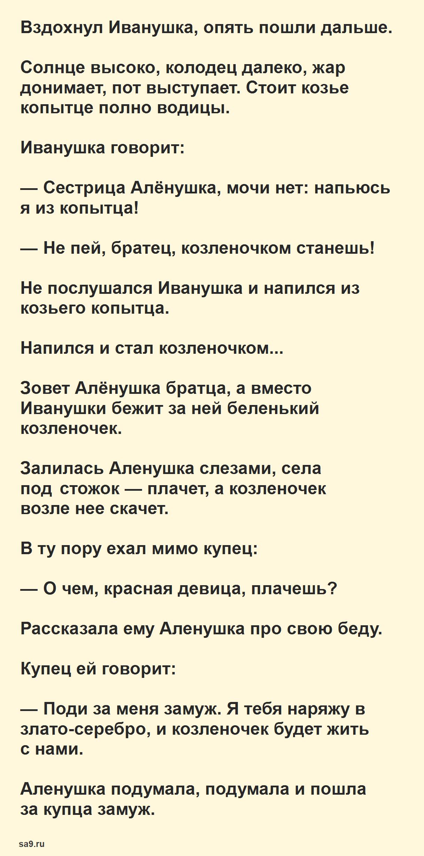 Русская народная сказка для детей – Сестрица Аленушка и братец Иванушка
