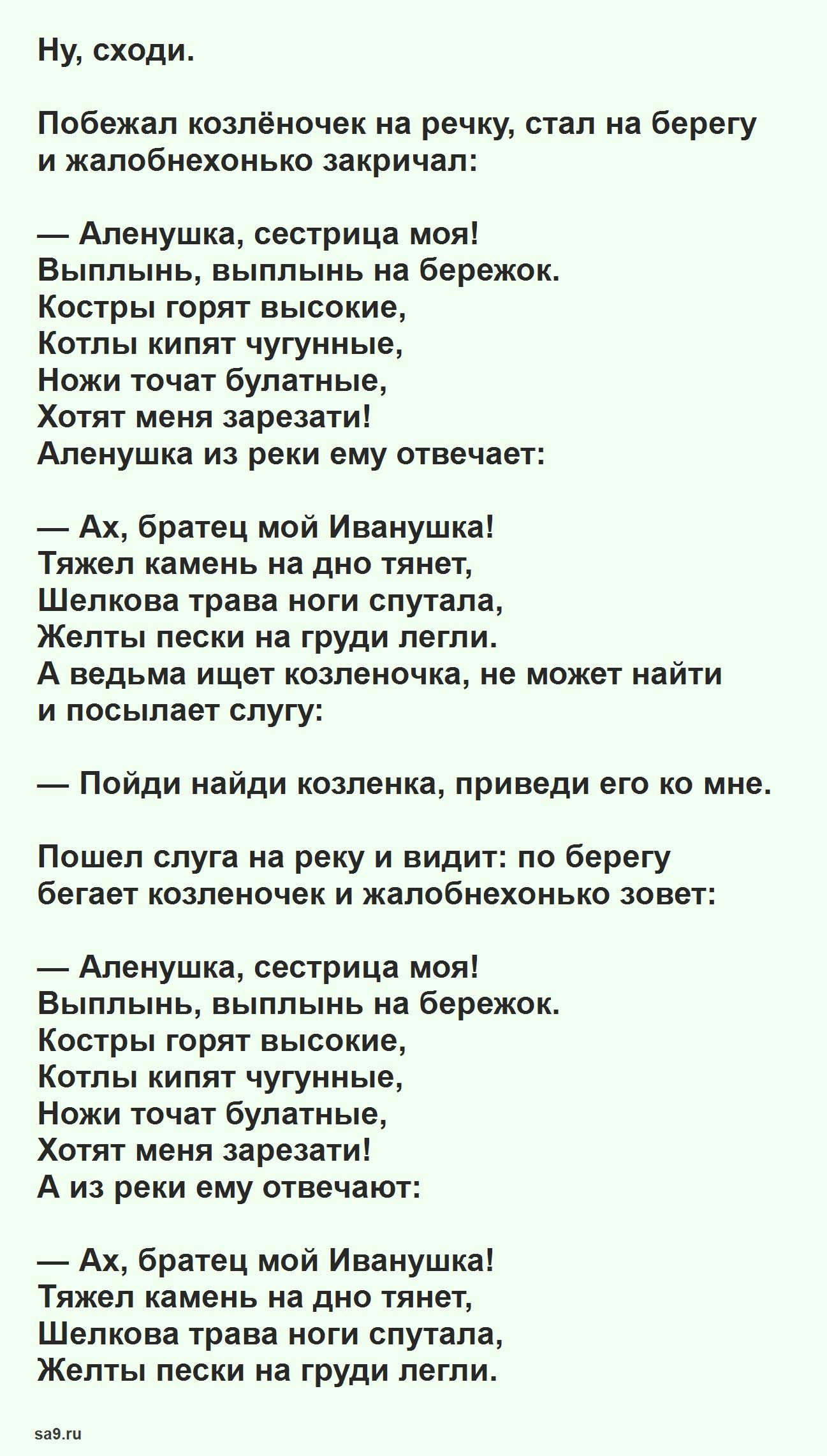 Читать русскую народную сказку - Сестрица Аленушка и братец Иванушка, для детей