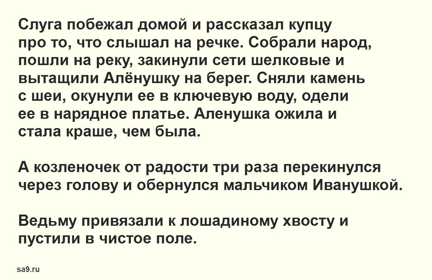 Сестрица Аленушка и братец Иванушка - русская народная сказка, читать полностью