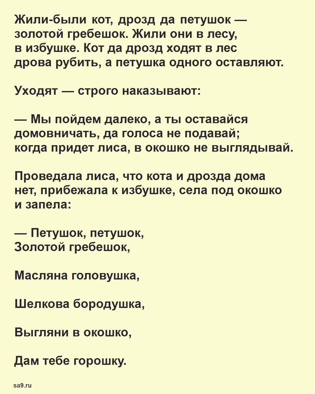 Петушок золотой гребешок - русская народная сказка