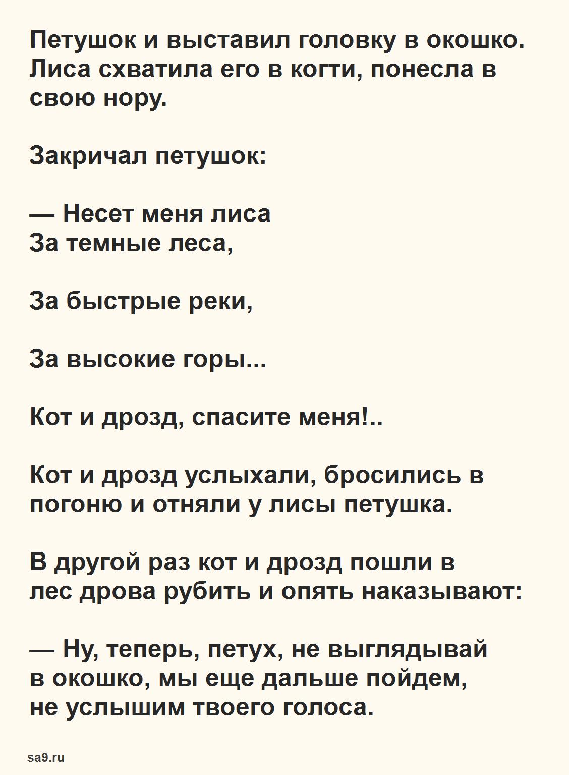 Русская народная сказка для детей – Петушок золотой гребешок