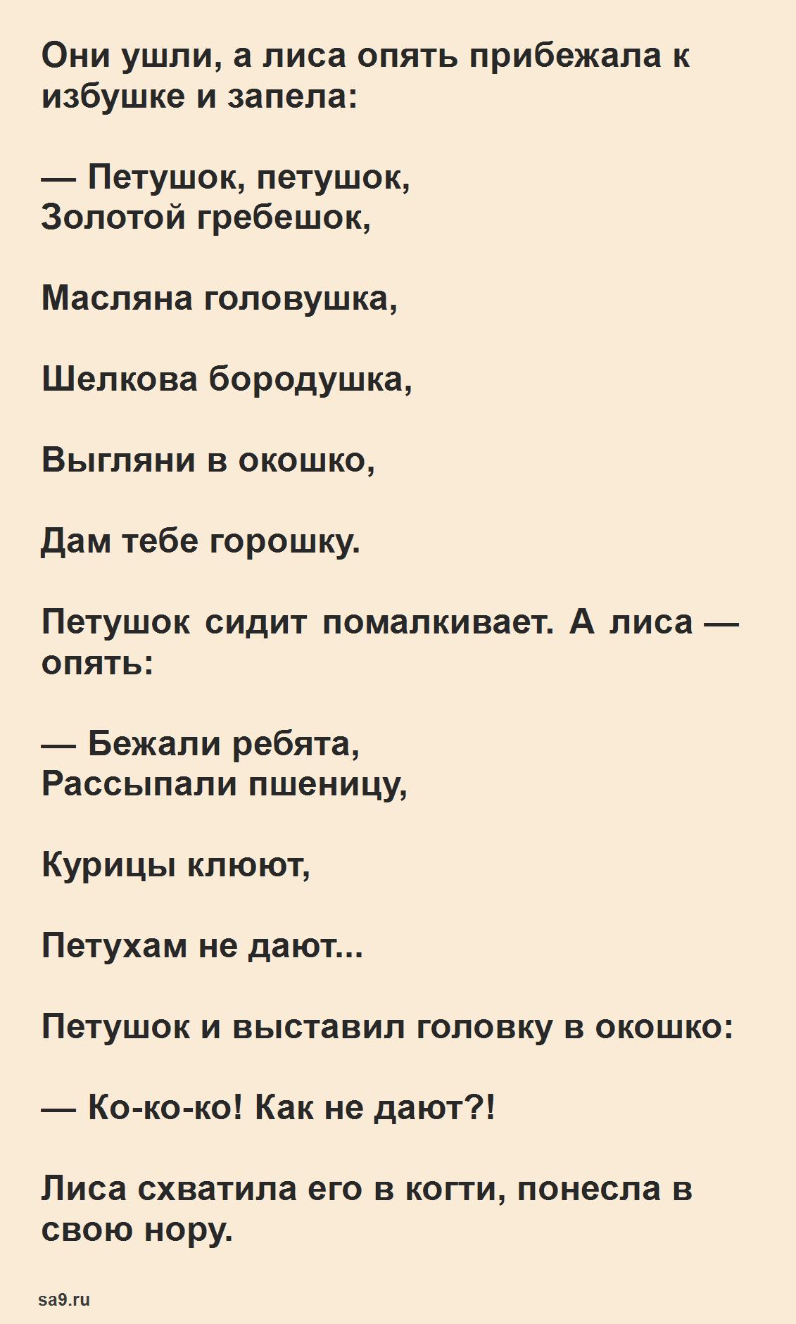 Русская народная сказка - Петушок золотой гребешок, читать онлайн бесплатно