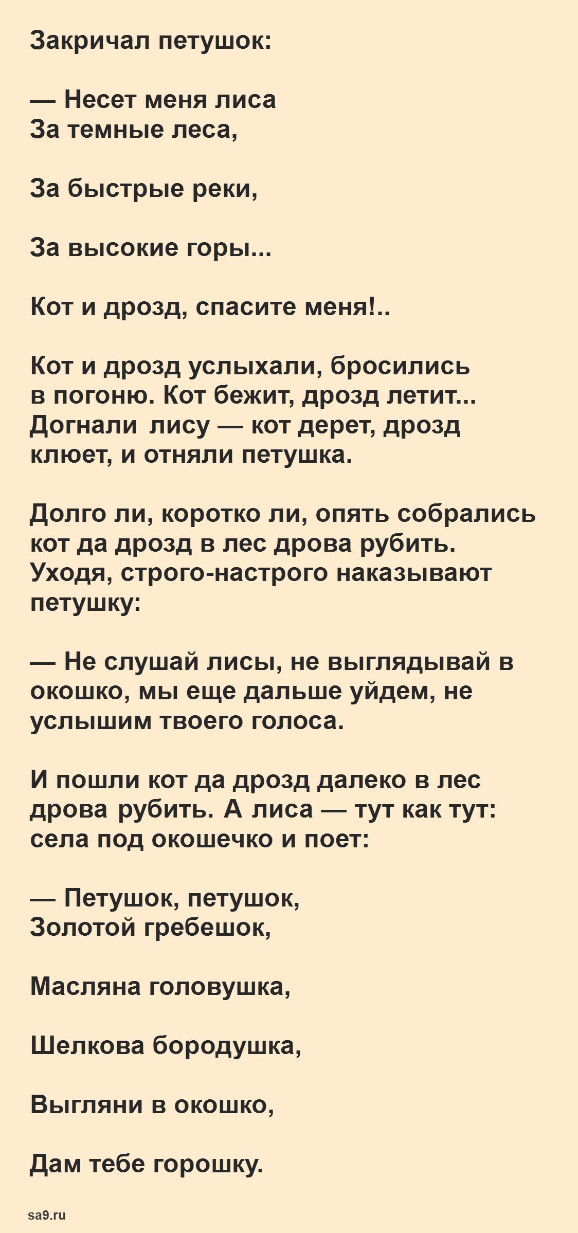 Читать русскую народную сказку - Петушок золотой гребешок, для детей