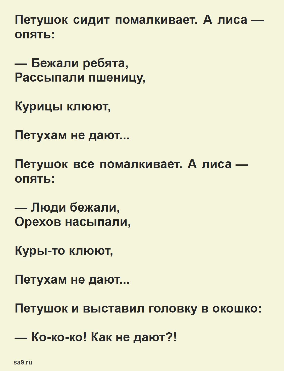 Петушок золотой гребешок - русская народная сказка, читать полностью
