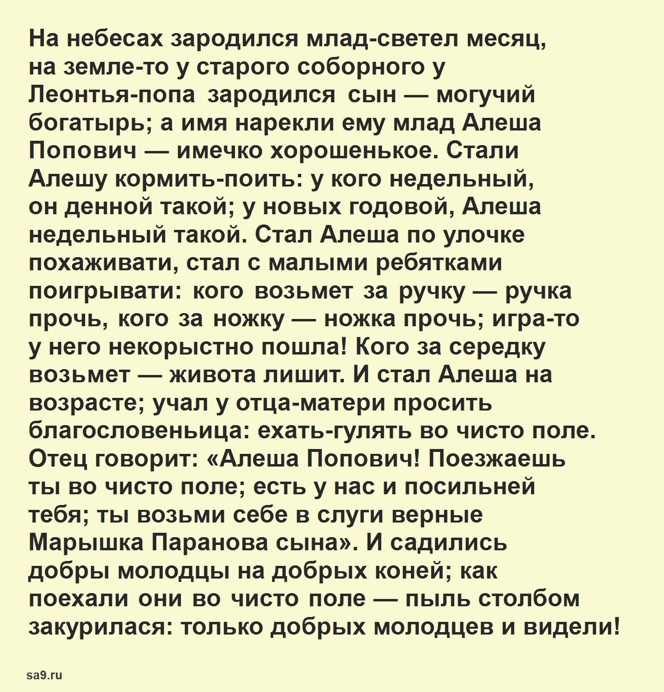 Алеша Попович - русская народная сказка