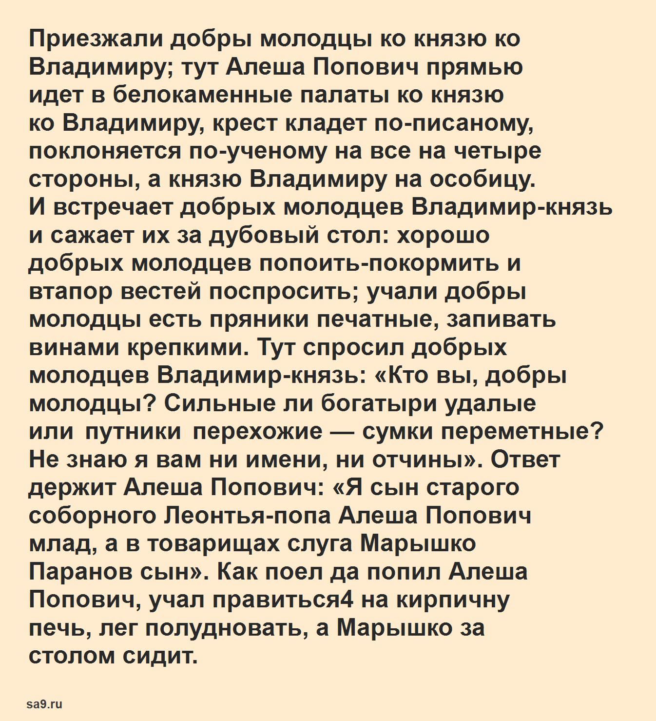 Русская народная сказка для детей – Алеша Попович