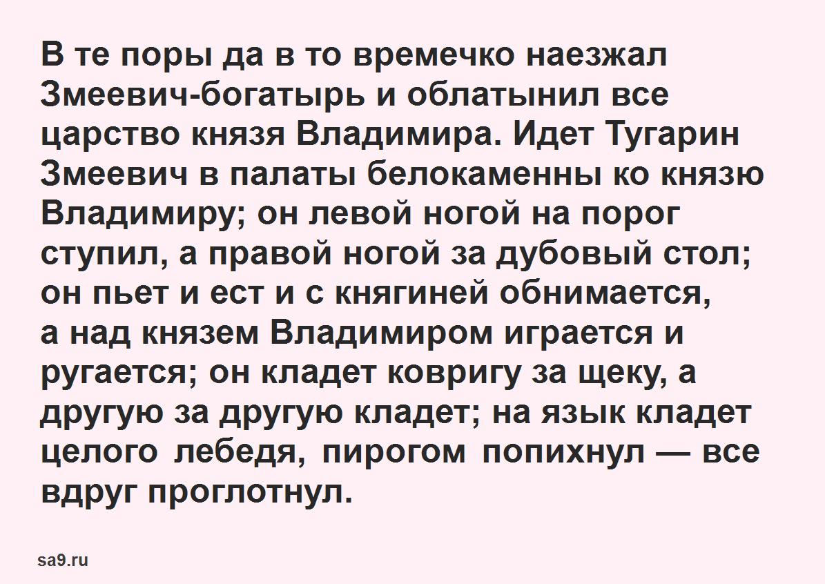 Русская народная сказка - Алеша Попович, читать онлайн бесплатно