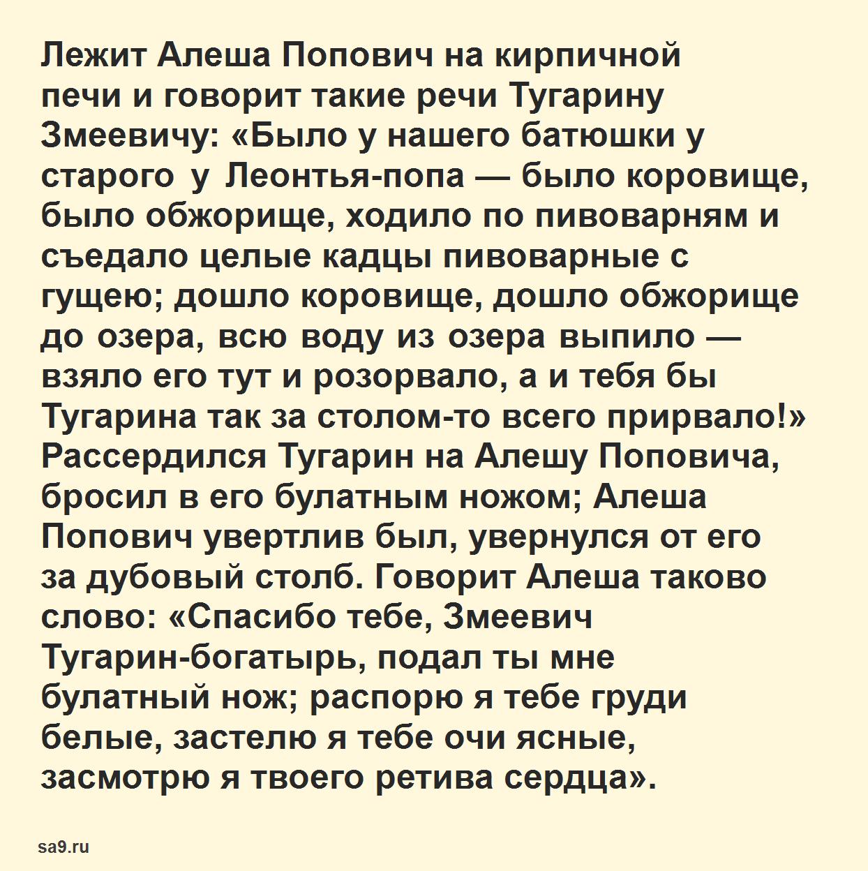 Читать русскую народную сказку - Алеша Попович, для детей