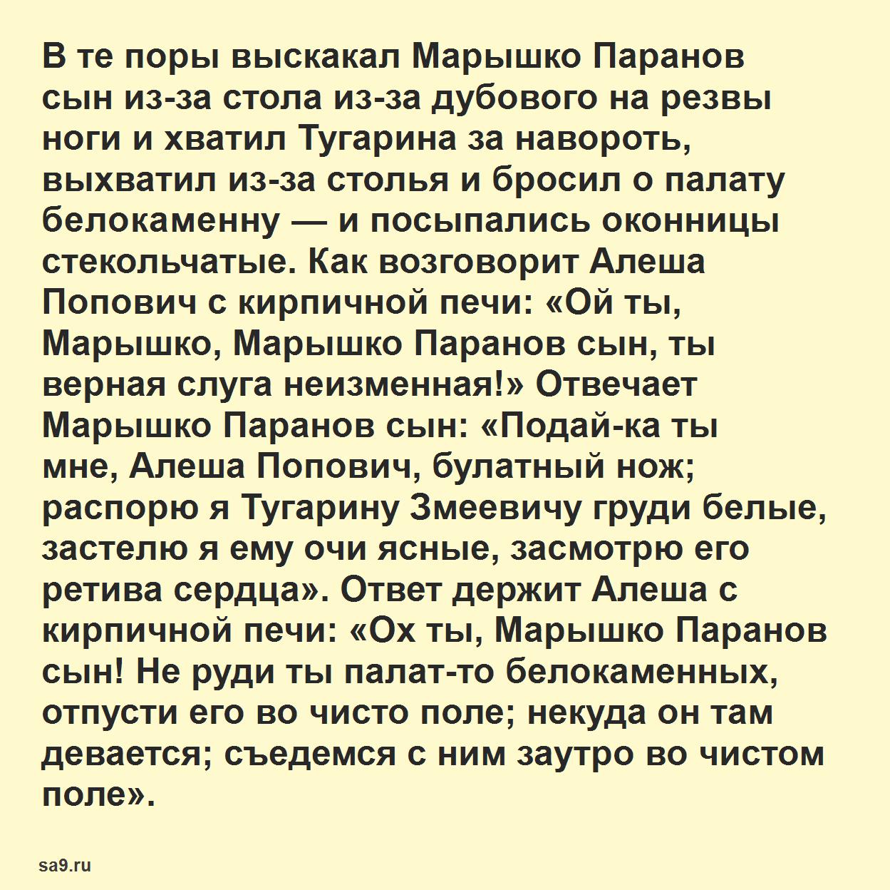 Алеша Попович - русская народная сказка, читать полностью
