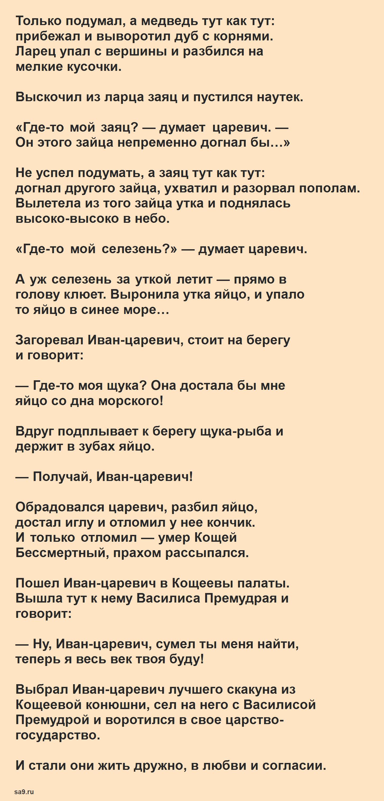 Русская народная сказка для детей – Царевна лягушка