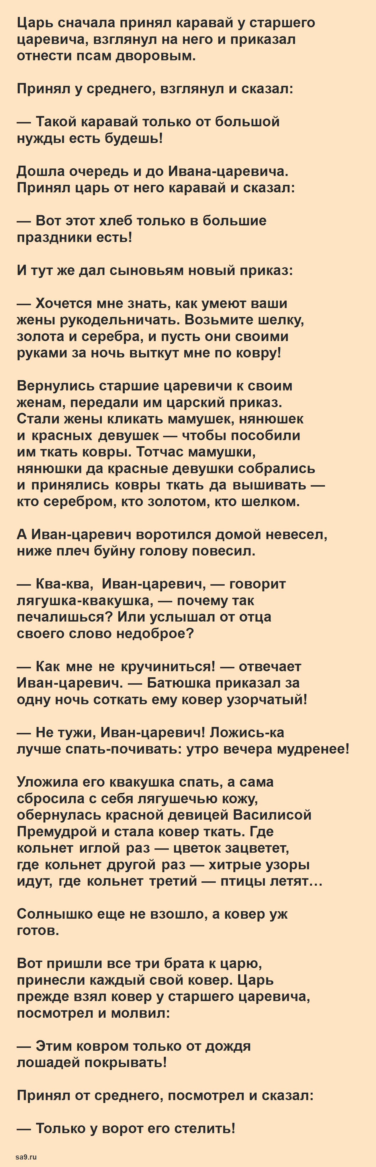 Русская народная сказка - Царевна лягушка, читать онлайн бесплатно