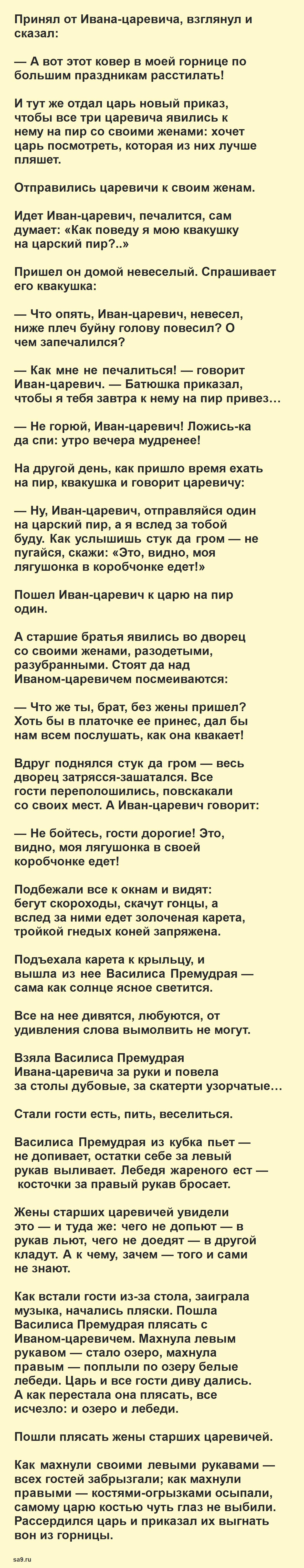 Читать русскую народную сказку - Царевна лягушка, для детей