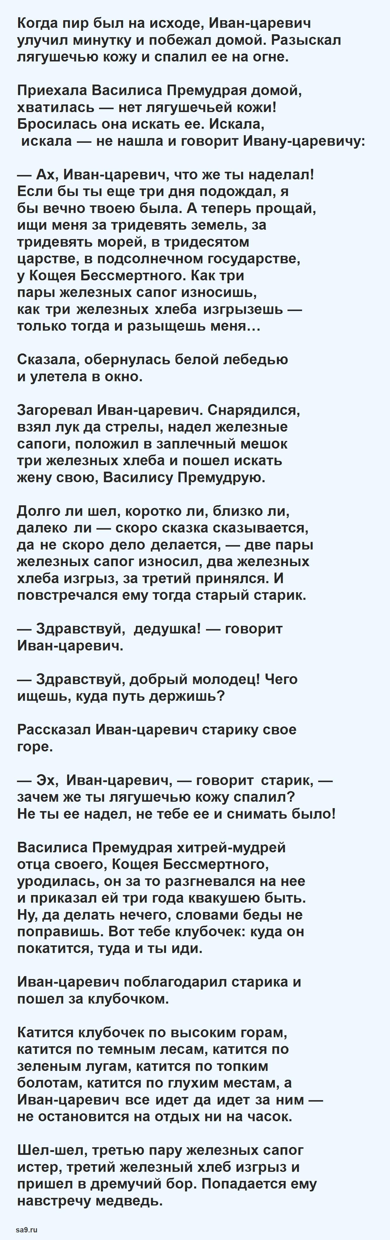 Царевна лягушка - русская народная сказка, читать полностью