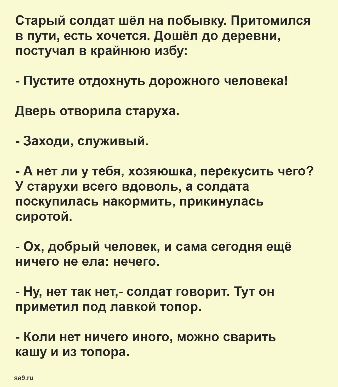 Каша из топора - русская народная сказка
