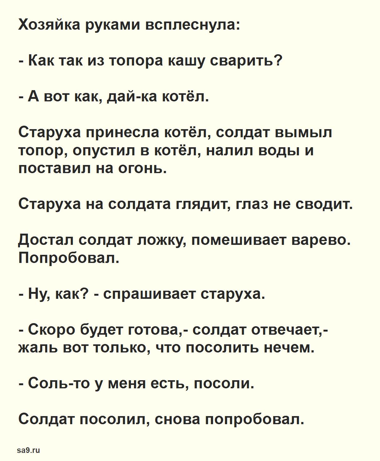 Русская народная сказка для детей – Каша из топора