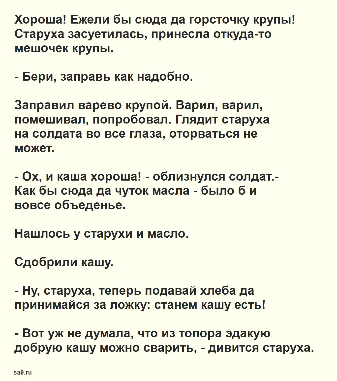 Русская народная сказка - Каша из топора, читать онлайн бесплатно