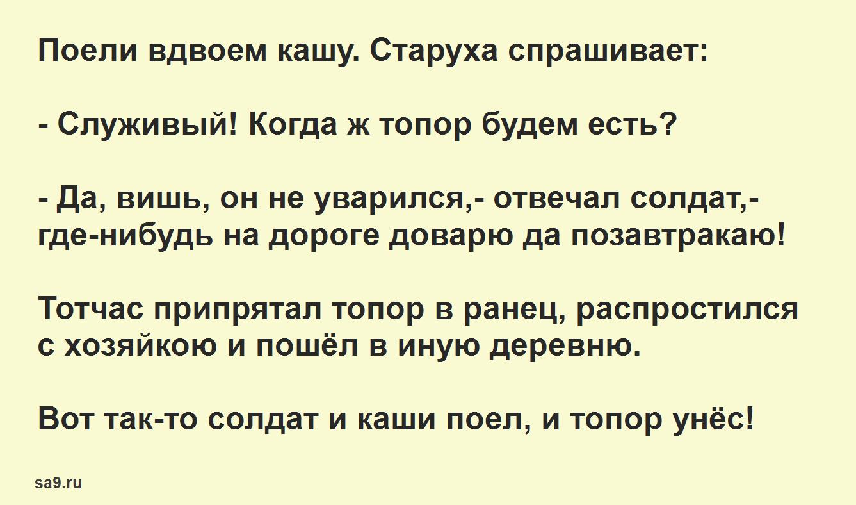 Читать русскую народную сказку - Каша из топора, для детей полностью