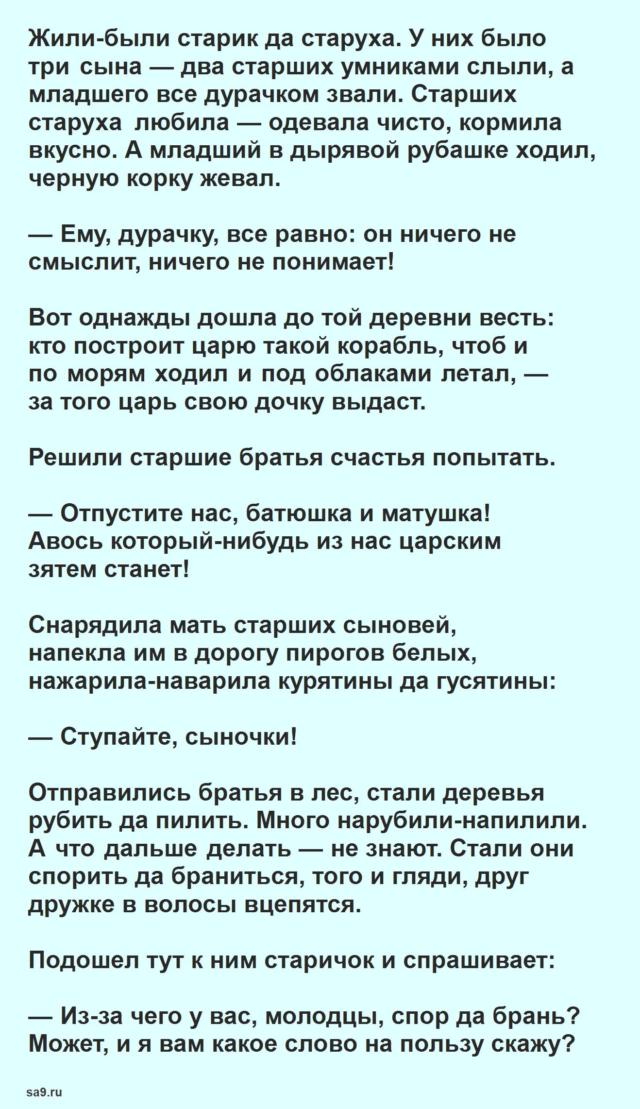 Летучий корабль - русская народная сказка