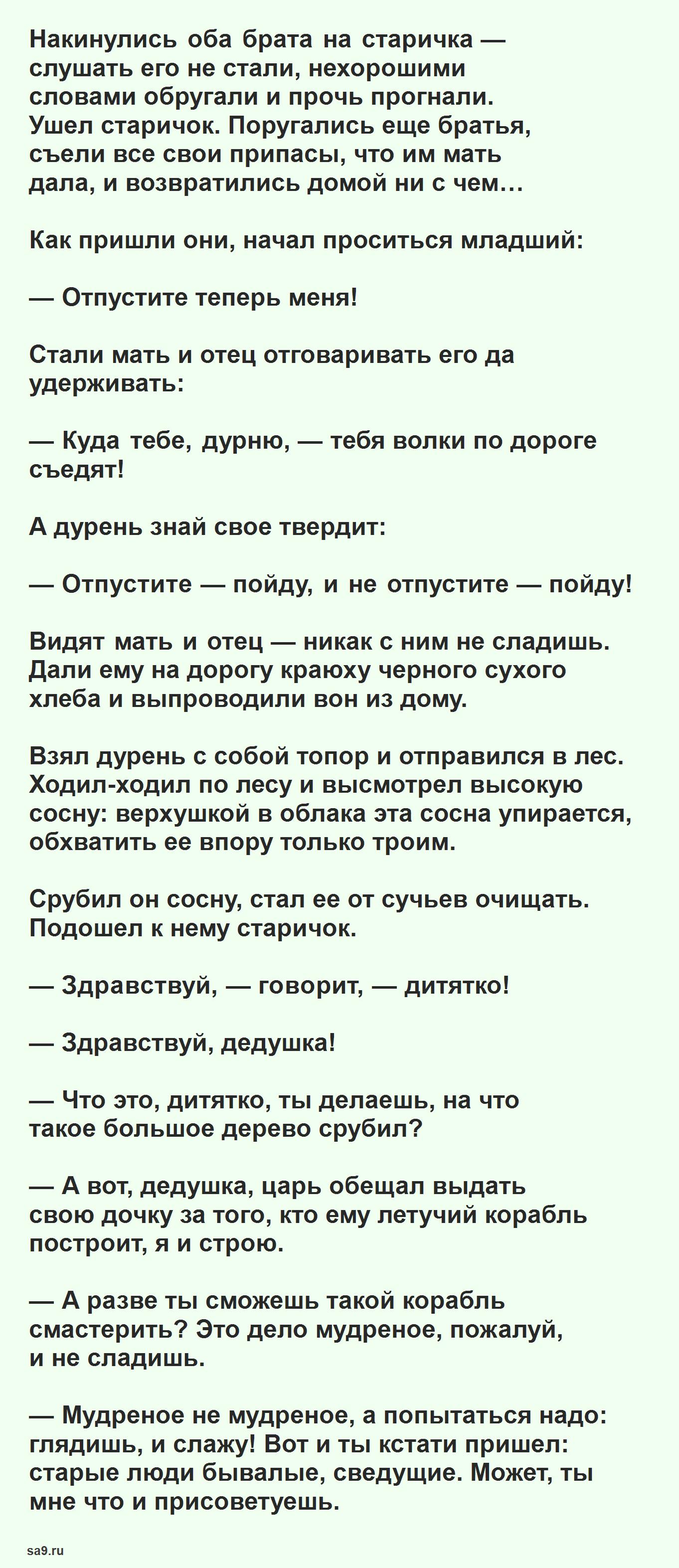 Русская народная сказка для детей – Летучий корабль