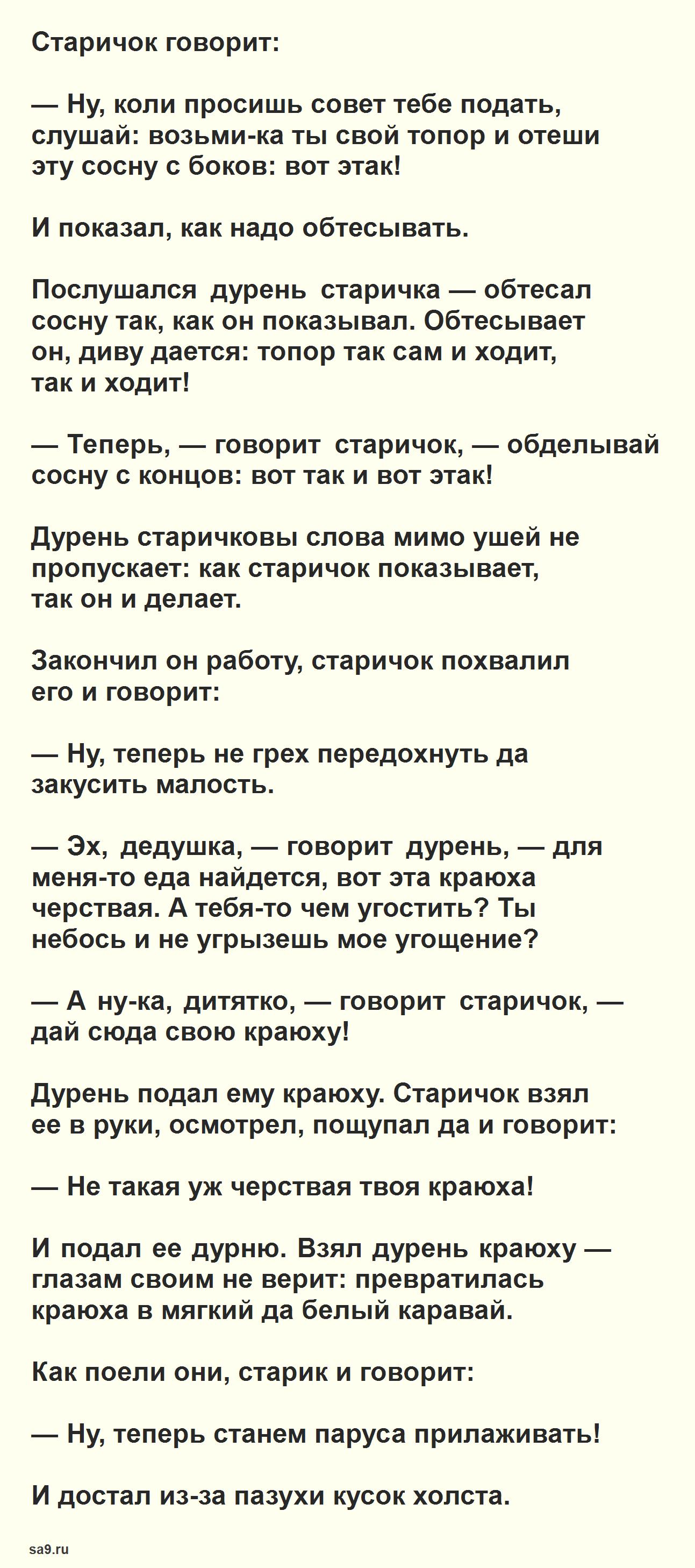 Русская народная сказка - Летучий корабль, читать онлайн бесплатно
