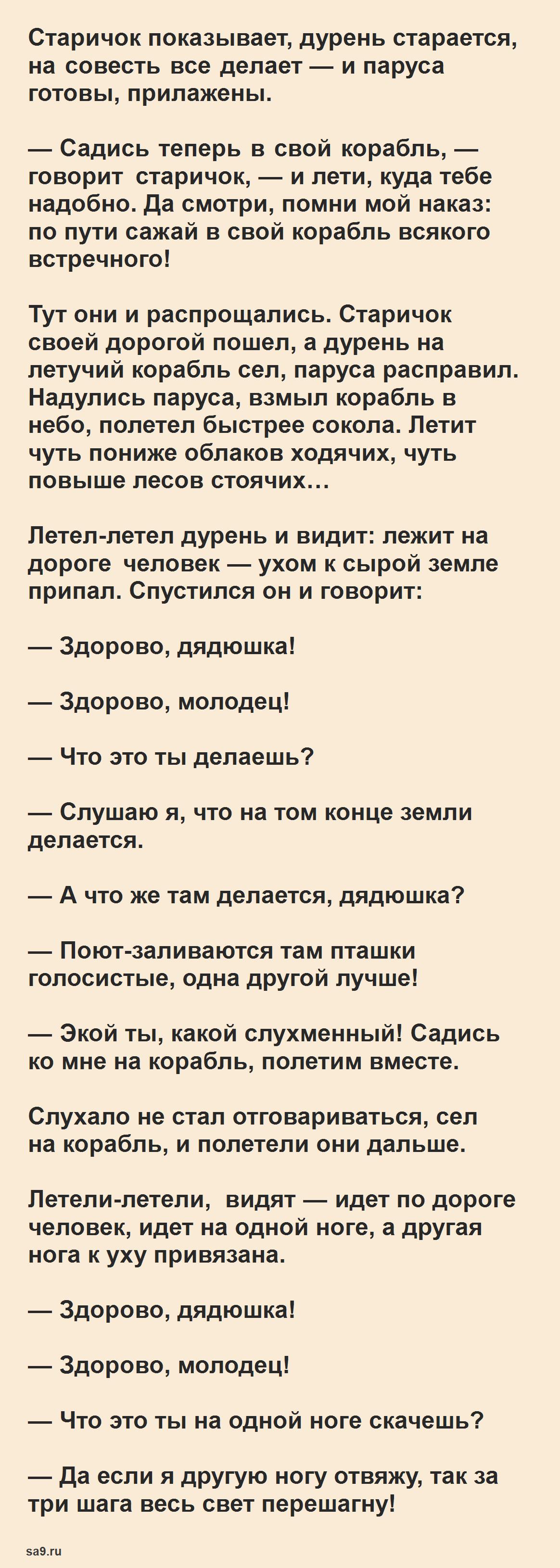 Читать русскую народную сказку - Летучий корабль, для детей