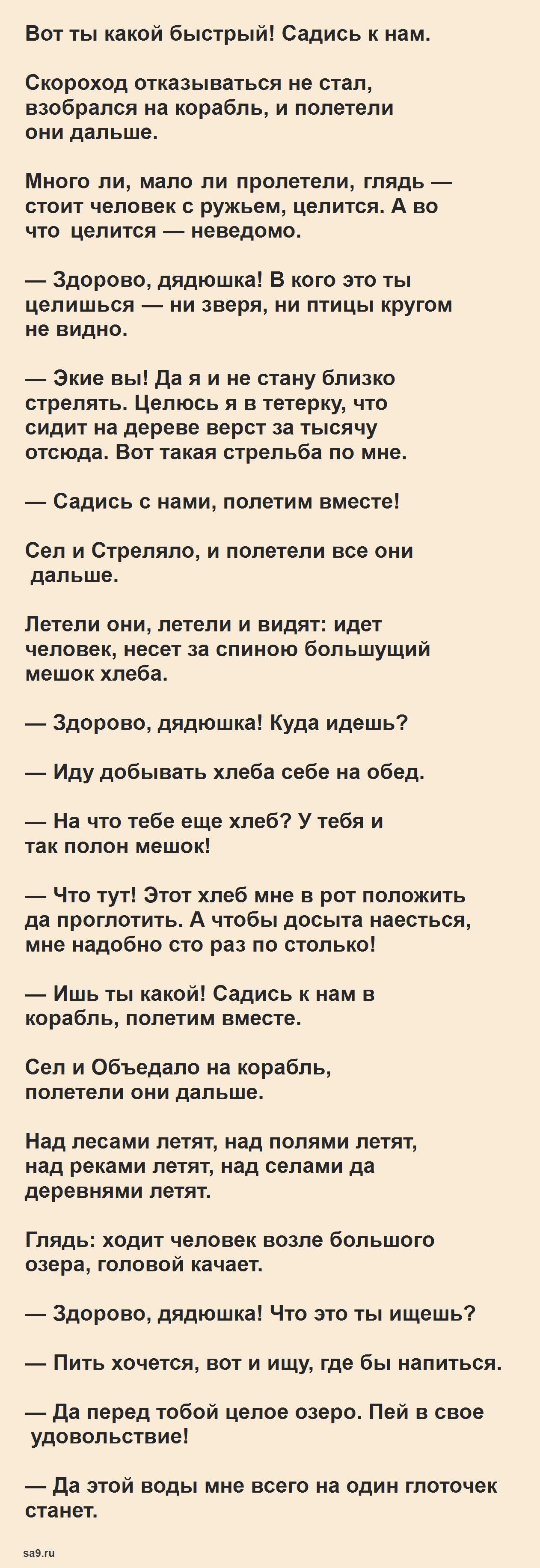 Летучий корабль - русская народная сказка, читать полностью