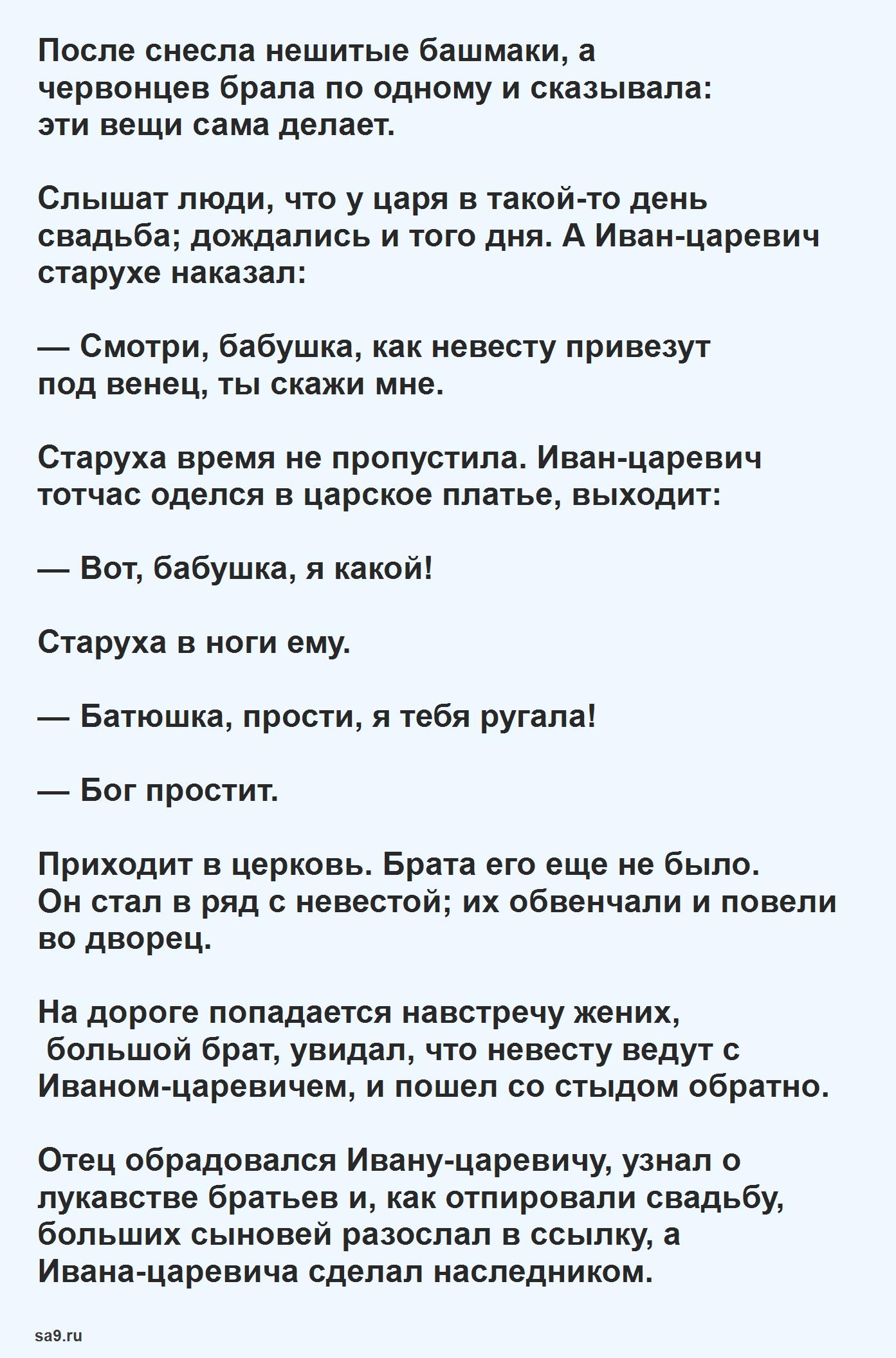 Русская народная сказка для детей – Кощей Бессмертный