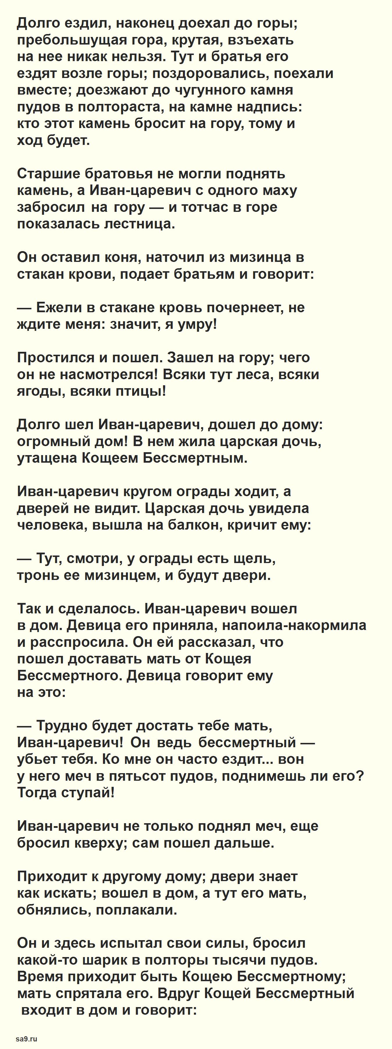 Русская народная сказка - Кощей Бессмертный, читать онлайн бесплатно