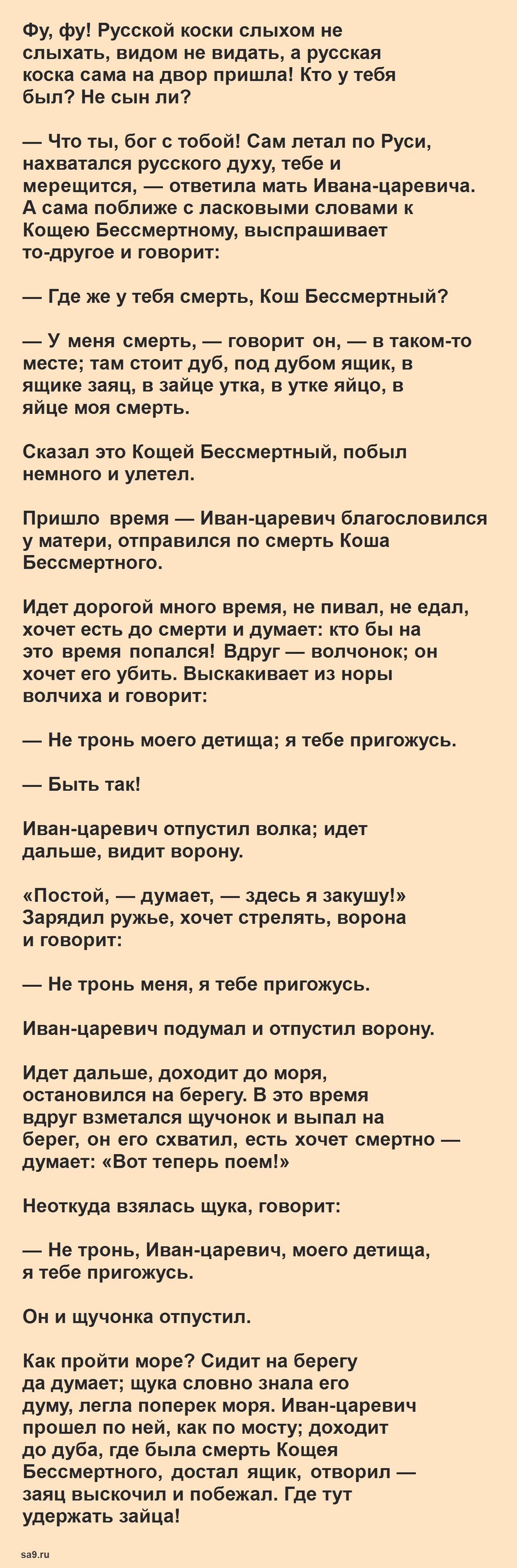 Читать русскую народную сказку - Кощей Бессмертный, для детей